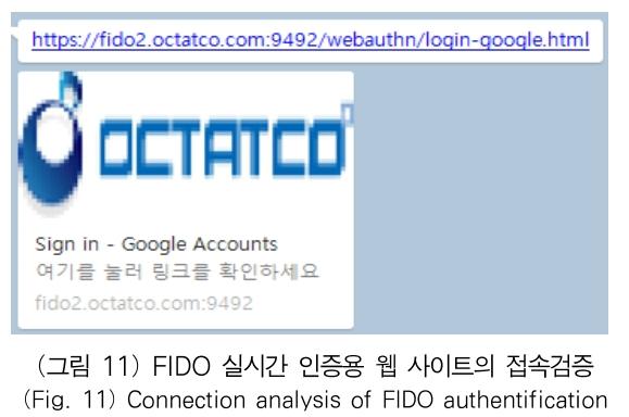 (그림 11) FIDO 실시간 인증용 웹 사이트의 접속검증 (Fig. 11) Connection analysis of FIDO authentification