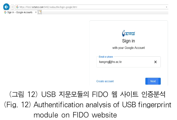 (그림 12) USB 지문모듈의 FIDO 웹 사이트 인증분석 (Fig. 12) Authentification analysis of USB fingerprint module on FIDO website