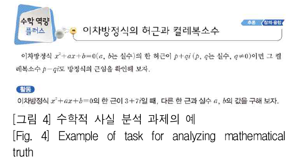 [그림 4] 수학적 사실 분석 과제의 예 [Fig. 4] Example of task for analyzing mathematical truth