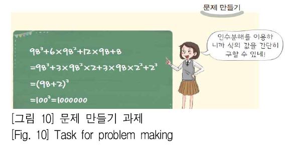 [그림 10] 문제 만들기 과제 [Fig. 10] Task for problem making