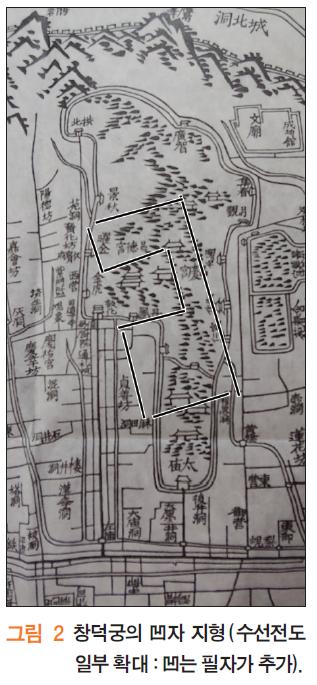 그림 2 창덕궁의 凹자 지형(수선전도 일부 확대 : 凹는 필자가 추가).