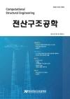 전산 구조 공학 = Journal of the Computational Structural Engineering Institute of Korea
