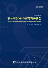 한국전산구조공학회논문집 = Journal of the computational structural engineering institute of Korea