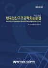 한국전산구조공학회논문집 = Journal of the computational structural engineering institute of Korea