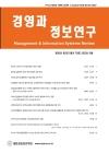 경영정보연구 = Management Information Systems Review
