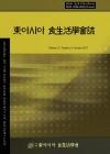 東아시아食生活學會誌 = Journal of the East Asian Society of Dietary Life
