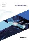 전자통신동향분석 = Electronics and telecommunications trends