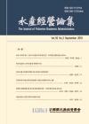 水産經營論集 = The journal of Fisheries Business Administration