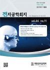 電子工學會誌 = The journal of Korea Institute of Electronics Engineers