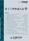 電子工學會論文誌. Journal of the Institute of Electronics Engineers of Korea. SP, 신호처리