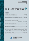 電子工學會論文誌. Journal of the institute of electronics engineers of Korea. IE. 산업전자