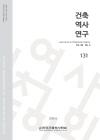 건축역사연구 : 한국건축역사학회논문집 = Journal of architectural history