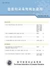 컴퓨터교육학회논문지 = The Journal of Korean association of computer education