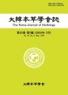 大韓本草學會誌 = The Korea journal of herbology