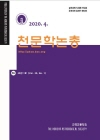 천문학논총 = Publications of the Korean Astronomical Society