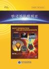 천문학회보 = The Bulletin of the Korean astronomical society