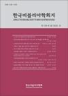 한국비블리아 = The journal of library and information science