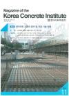 콘크리트학회지 = Magazine of the Korea Concrete Institute