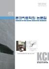 콘크리트학회논문집 = Journal of the Korea Concrete Institute