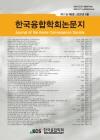 한국융합학회논문지 = Journal of the Korea Convergence Society