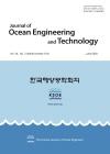 韓國海洋工學會誌 = Journal of ocean engineering and technology