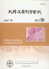大韓皮膚科學會誌 = Korean journal of dermatology