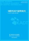 대한치과기공학회지 = The Journal of Korean academy of dental technology