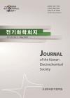 전기화학회지 = Journal of the Korean Electrochemical Society