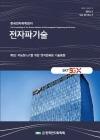 電磁波技術 : 韓國電磁波學會誌 = The Proceedings of the Korean Institute of Electromagnetic Engineering and Science