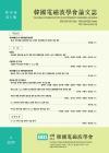 韓國電磁波學會論文誌 = The journal of Korean Institute of Electromagnetic Engineering and Science