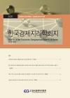 한국경제지리학회지 = Journal of the Economic Geographical Society of Korea