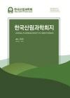 韓國林學會誌 = Journal of Korean Forest Society