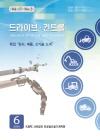 油空壓시스템 = Journal of the Korea Fluid Power Systems Society
