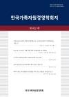 한국가족자원경영학회지 = Korea family resource management association