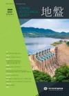 韓國地盤工學會誌 = Journal of the Korean geotechnical society
