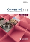 韓國地盤工學會論文集 = Journal of the Korean geotechnical society