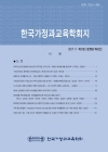 韓國 家政科敎育學會誌 = Journal of Korean Home Economics Education Association