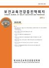 韓國保健敎育學會誌 = Journal of Korean Society for Health Education