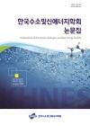 한국수소 및 신에너지학회 논문집 = Transactions of the Korean Hydrogen and New Energy Society