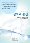 정보와 통신 : 한국통신학회지 = Information & communications magazine