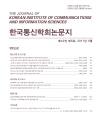 한국통신학회논문지. The journal of Korea Information and Communications Society. 무선통신