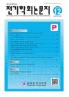 전기학회논문지. The Transactions of the Korean Institute of Electrical Engineers. P