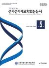 전기전자재료학회논문지 = Journal of the Korean institute of electronic material engineers