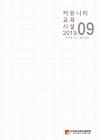 敎育施設 : 韓國敎育施設學會誌 = Review of the Korean Institute of Educational Facilities