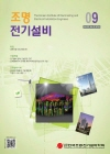 照明·電氣設備學會誌 = Journal of the Korean institute of illuminating and electrical installation engineers
