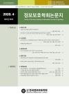 情報保護學會論文誌 = Journal of the Korea Institute of Information Security and Cryptology