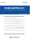 정보통신설비= Journal of information and telecommunication facility engineering
