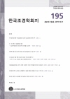 한국조경학회지 = Journal of Korean institute of landscape architecture