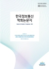 한국해양정보통신학회논문지 = The journal of the Korea Institute of Maritime Information & Communication Sciences