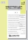 전력전자학회 논문지 = The Transactions of the Korean Institute of Power Electronics